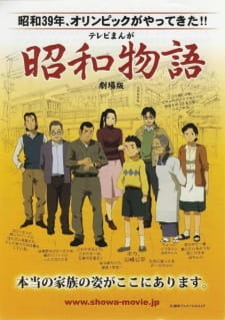 Постер Истории эры Сёва (фильм) 2011
