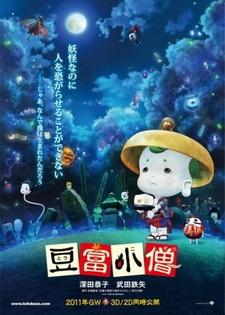 Постер Приключения мальчика Тофу 2011