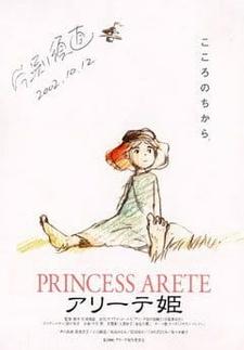 Постер Принцесса Аритэ 2001