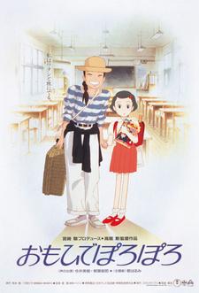 Постер Еще вчера 1991
