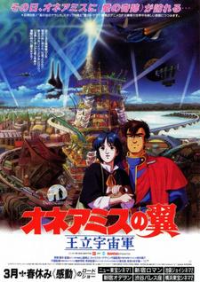 Постер Королевский Космический Корпус: Крылья Хоннеамиз 1987