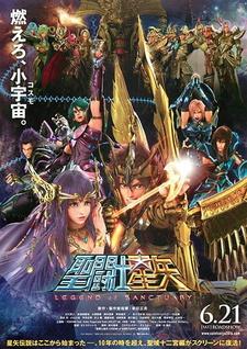 Постер Рыцари Зодиака: Легенда о святилище 2014