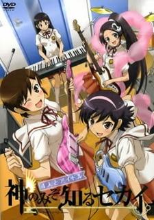 Постер Одному лишь Богу ведомый мир OVA-1 2011