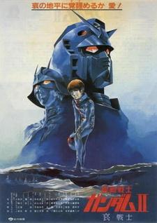 Постер Трилогия Мобильный воин Гандам (фильм 2) 1981