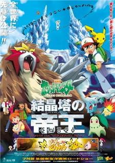 Постер Покемон 3 2000
