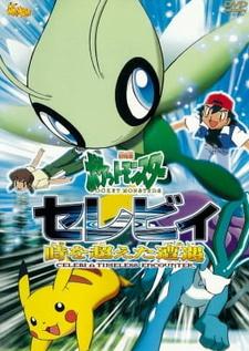 Постер Покемон4 2001