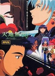 Постер Тэнти – лишний! 3 1999