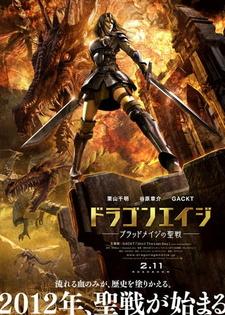Постер Эпоха дракона: Рождение Искательницы 2012