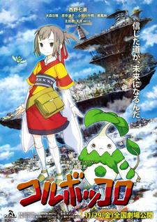 Постер Колубоккоро 2008