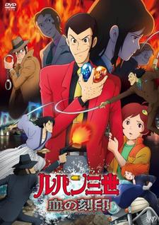 Постер Люпен III: Кровавая печать - Бессмертная русалка (спецвыпуск 22) 2011