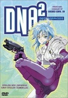 Постер ДНК 2 OVA 1995