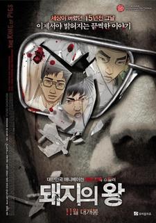 Постер Король свиней 2011