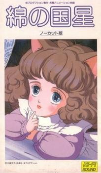 Постер Звезда Пушистландии 1984