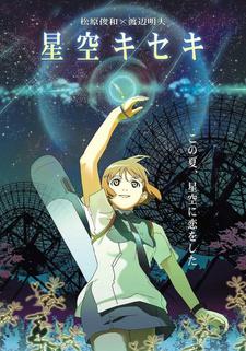 Постер Чудо звездного неба 2006