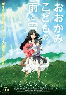 Постер Волчьи дети Амэ и Юки 2012