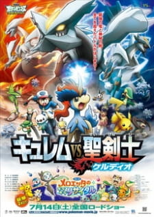 Постер Покемоны: Кюрем против Мечника Справедливости 2012