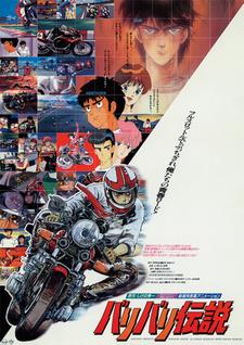 Постер Легенда о мотоциклах 1987