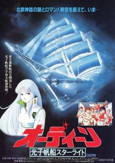Постер Один: Космический корабль «Звездный свет» 1985