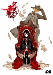 Постер Таинственная библиотека Данталиан OVA 2012