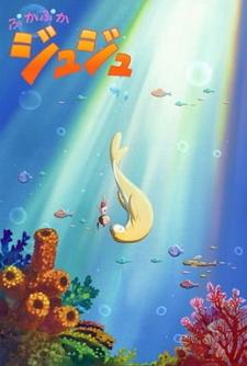 Постер Дюгонь Дюдю 2012