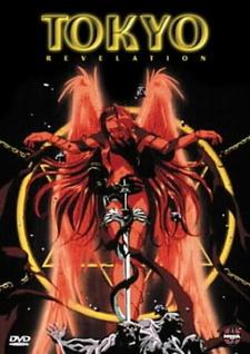 Постер Новое воплощение богини: Токийское откровение 1995