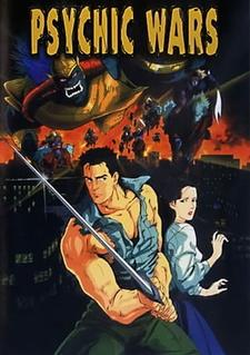 Постер Психотронные Войны 1991