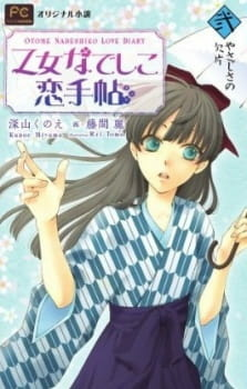 Постер Любовный дневник Отомэ Надэсико 2012