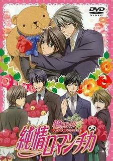 Постер Чистая романтика OVA 2012