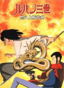 Постер Люпен III: Роковой дракон 1994