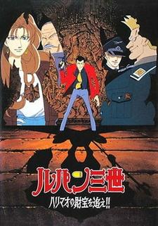 Постер Люпен III: Погоня за сокровищами Харимао 1995