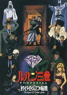 Постер Люпен III: Тайна алмазов-близнецов (спецвыпуск 08) 1996