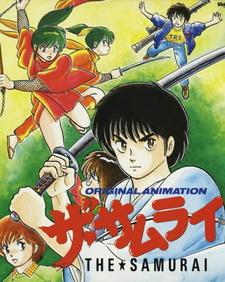 Постер Самурай 1987