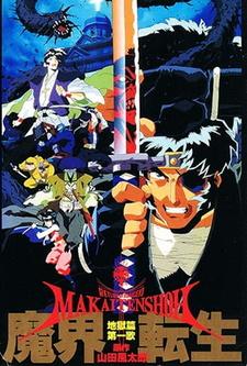 Постер Воскрешение ниндзя: Месть Дзюбея 1997
