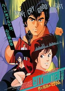 Постер Городской охотник 1989