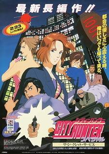 Постер Городской охотник: Тайная служба 1996