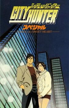 Постер Городской охотник: Прощай моя любимая 1997