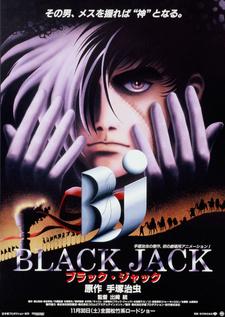 Постер Медицинские карты Черного Джека 1996