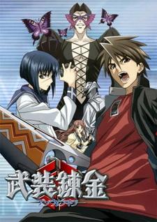 Постер Алхимическое оружие 2006