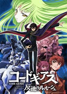 Постер Код Гиас: Восставший Лелуш (первый сезон) 2006