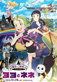 Постер Сестры-колдуньи Йойо и Нэнэ 2013