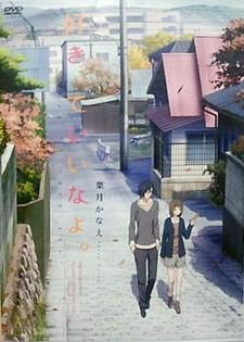 Постер Скажи: «Я люблю тебя». OVA 2013