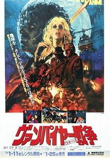 Постер Войны вампиров 1990
