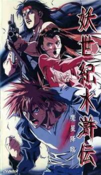 Постер Век демона 1993