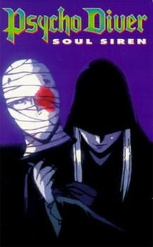 Постер Психо-ныряльщик: Демон-бодхисаттва 1997