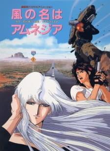Постер Ветер амнезии 1990