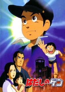 Постер Босоногий Гэн 1983
