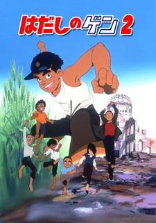 Постер Босоногий Гэн 2 1986