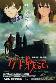 Постер Сказания Земноморья 2006