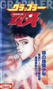 Постер Боец Баки OVA-1 1994