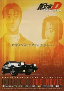 Постер Инициал «Ди»: Стадия третья 2001